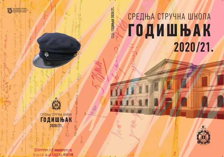 Електронско  издање: Годишњак 2020/21.